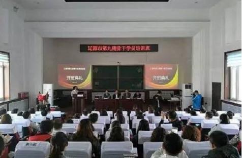 辽源108名教师 接受骨干教师培训