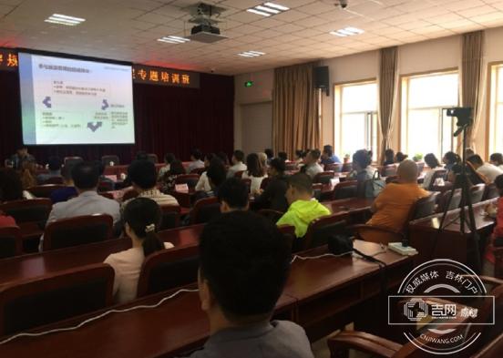 辽源市举办旅游规划暨乡村旅游发展专题培训班