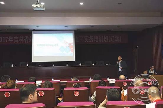 吉林省外贸政策解读及跨境电商实务培训班在辽源举行